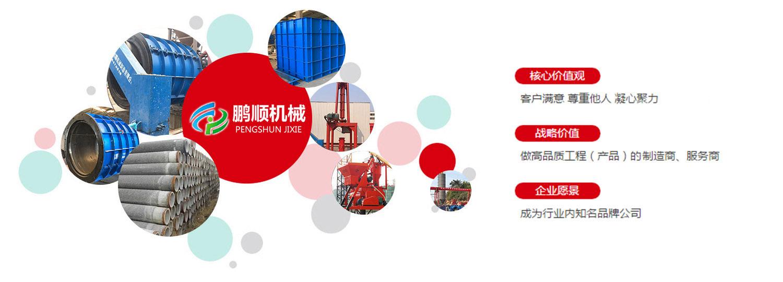 青州市鹏顺机械制造有限公司
